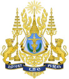 Armas reales de Camboya